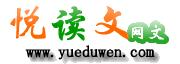 悅(yue)讀(du)文網