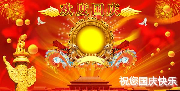 国庆节送给商业伙伴祝福语短信