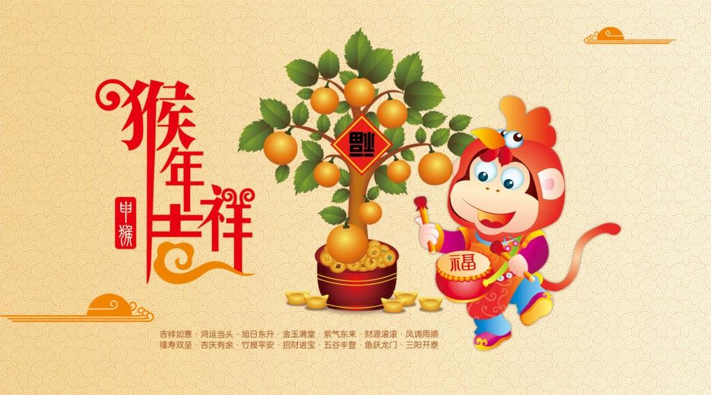 2016年吉祥猴年祝福语